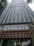 新中泰国际大厦
